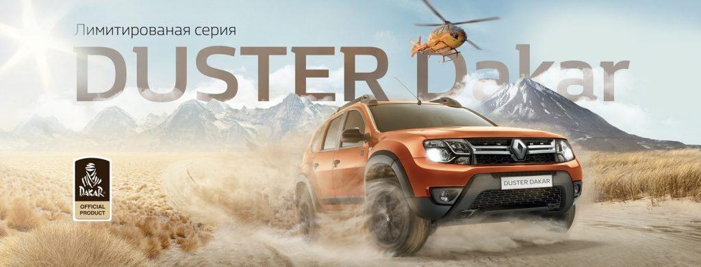 Renault Duster Dakar изображение поста